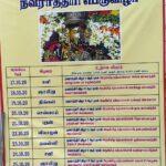 Navarati festival schedule of Sri Kapali Temple