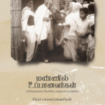 Radio, TV personality Chithra Balasubramanian's book on Salt March during freedom struggle. In Thamizh.